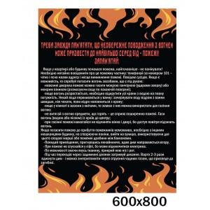 Куточок з пожежної безпеки 30439 -    Стенди для кабінету БЖД
