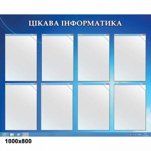 """Стенд """"Информатика"""" КС 0106 -    Стенды в кабинет информатики"""