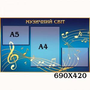 Стенд для кабинета музыкального искусства -    Стенды для кабинета музыки