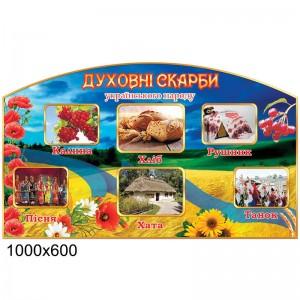 """Стенд """"Духовное богатство"""" -    Стенды символика Украины"""