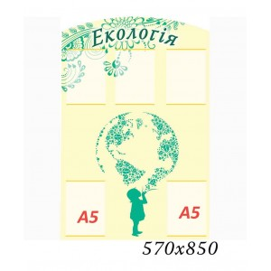 """Стенд """"Екологія"""" -    Стенди з екології    Методичні стенди для школи"""