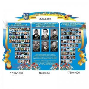 """Стенд """"Героям слава"""" КС 30302 -    Стенды о героях АТО"""