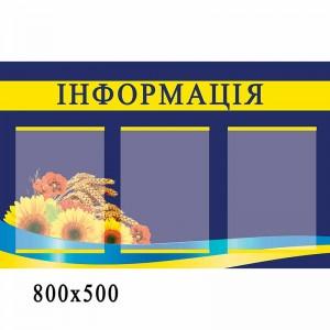 "Стенд ""Информация"" синий -    Информационные стенды"