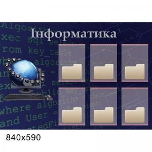 Стенд Інформатика КС 0006 -    Стенди в кабінет інформатики