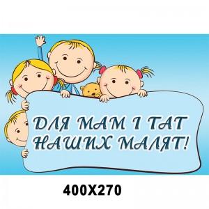 Стенд в садочок 0312 -    Куточок для батьків в дитячому садку    Стенд наша група    Візитка дитячого садка