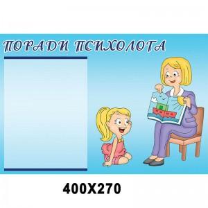 """Стенд """"Поради психолога"""" КС 0322 -    Стенди поради лікарів"""
