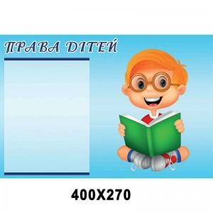 Стенд для детского садочка КС 0314 -    Стенди права дитини    Набори стендів для груп