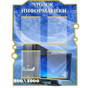 Стенд інформатика КС 0324 -    Стенди в кабінет інформатики