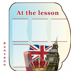 Стенд для кабінету англійської мови КС 0177 -    Стенди в кабінет англійської мови