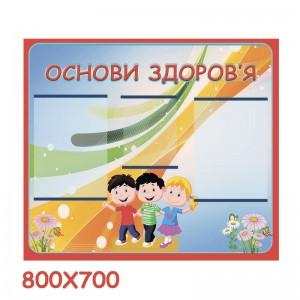 """Стенд """"Основы здоровья"""" КС 0176 -    Стенды для кабинета ОБЖ"""