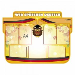 """Стенд с немецкого языка """"Мы изучаем немецкий"""" -    Стенды по немецкому языку"""