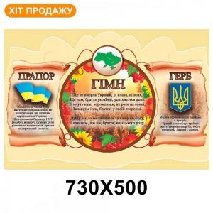 """Стенд символика государства """"Пергамент"""" -    Стенды символика Украины    Стенды для школы до 300грн"""