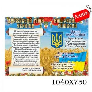 """Символіка держави """"Маки""""  -    Стенди символіка України"""