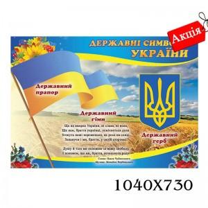 """Стенд символика государства """"Поле"""" -    Стенды символика Украины"""