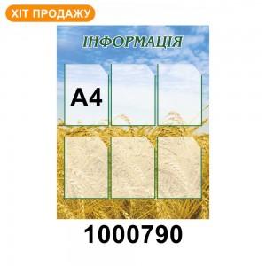 """Стенд """"Информация"""" КС-70003 -    Информационные стенды"""