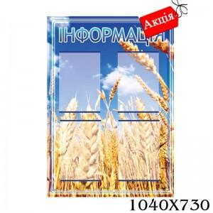 """Інформація """"Пшениця"""" -    Інформаційні стенди"""