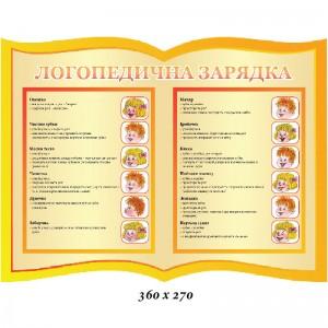 """Стенд """"Логопедическая зарядка"""" -    Уголок логопеда"""