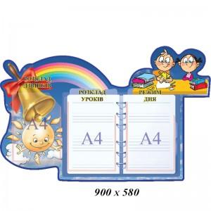 Стенд для кабинета младших классов -    Стенд расписание уроков    Стенды для НУШ