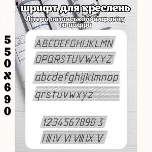 Стенд шрифт для чертежей  -    Стенды по черчению