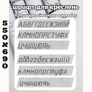 """Стенд """"Шрифт для чертежей"""" (Украинский буквы) -    Стенды по черчению"""