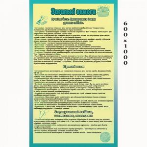 Стенд для кабінету обслуговуючої праці -    Стенди з трудового навчання