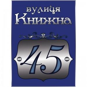Табличка адресная КС 1081 -    Информационные таблички    Адресные таблички