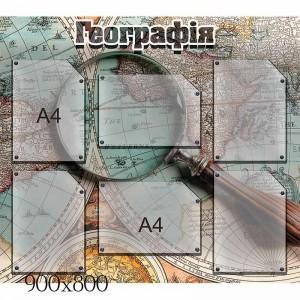 """Стенд """"География"""" (Карта) -     Стенды для кабинета географии"""