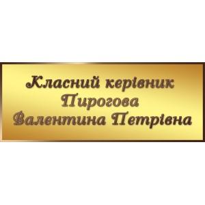 Табличка Классный руководитель -    Информационные таблички    Таблички на двери кабинета