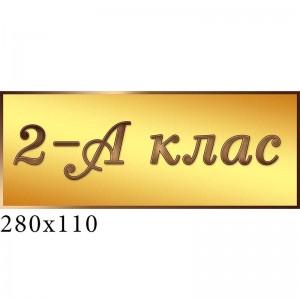 табличка под золото  -    Информационные таблички    Таблички на двери кабинета
