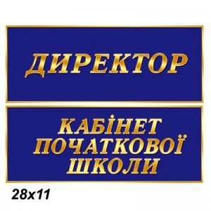 Табличка на кабинет КС 0328 -    Информационные таблички    Таблички на двери кабинета