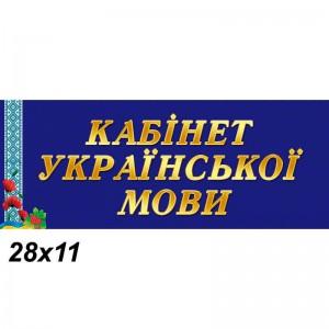 Табличка на кабинет -    Информационные таблички    Таблички на двери кабинета