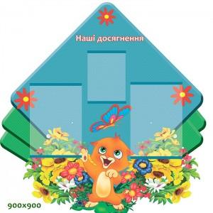 Стенд Наші досягнення -    Стенд наша група    Візитка дитячого садка    Набори стендів для груп
