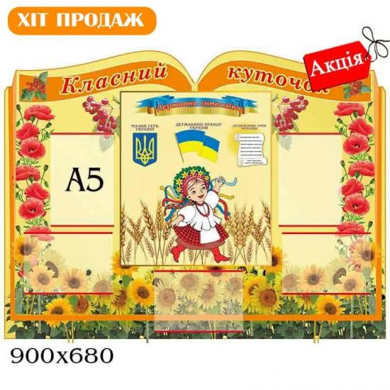 Класний куточок з символікою України