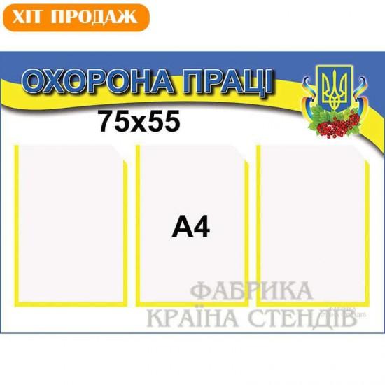 """Стенд """"Охрана труда"""" КС 1074"""