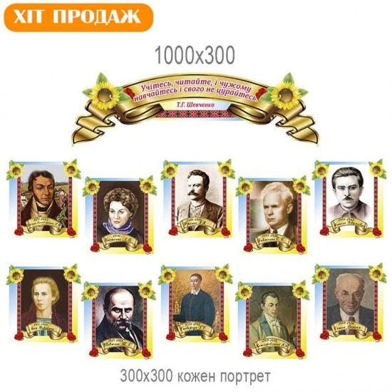 Стенд портрети письменників