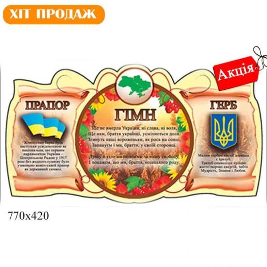 Cтенд Символіка України червоний
