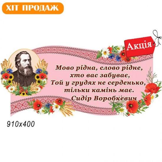 """Стенд """"Вислів Воробкевича"""""""