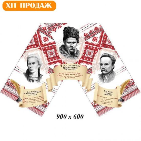 """Стенд в кабинет украинской литературы """"Рушник"""""""