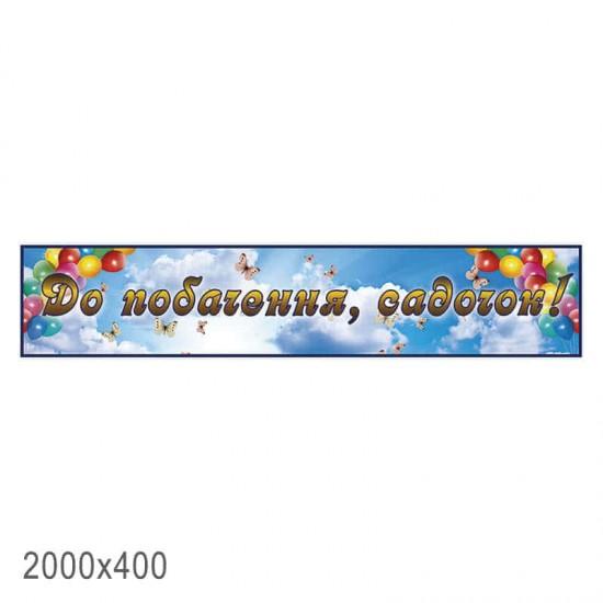 Банер До побачення Садочок з кульками