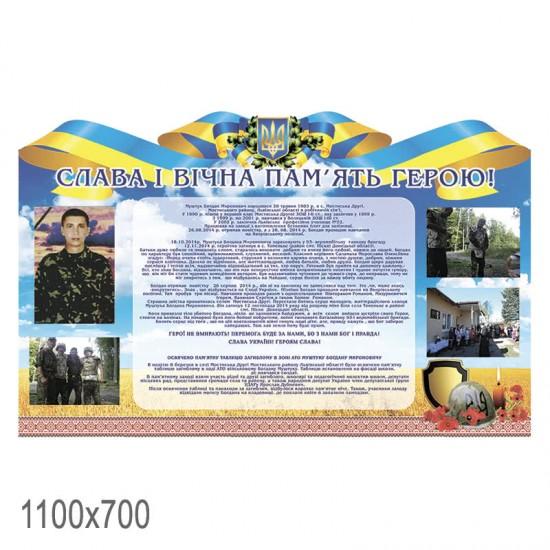 Стенд Слава і вічна пам'ять герою України