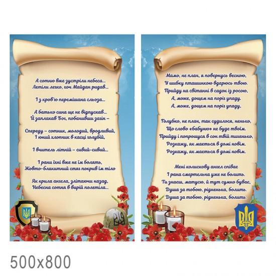 """Стенд """"Військова поезія """" блакитний КС-70012"""