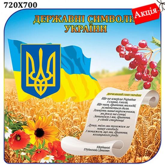 """Стенд """"Державні символи України  з калиною"""""""