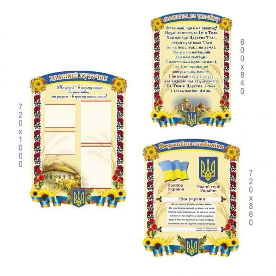 Комплекс стендів Державна символіка України