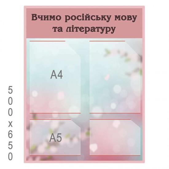 Стенд в кабінет рос мови рожевий