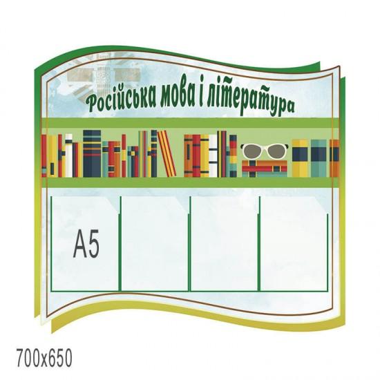 Стенд в кабінет російської мови зелений фігурний