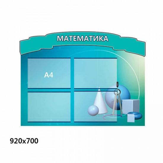 Стенд Математика синій стрічка
