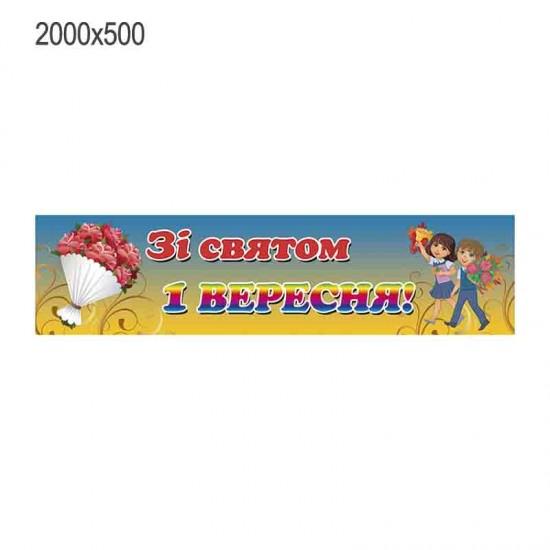 Банер Зі святом 1 вересня діти