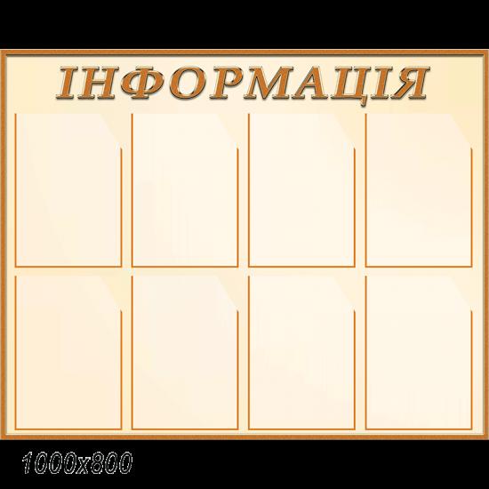 """Стенд """"Информация"""" светлый"""
