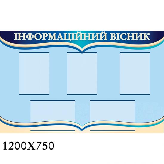 Стенд Інформаційний вісник голубий