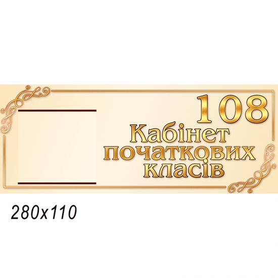 """табличка """"Кабінет початкових класів"""" золота"""